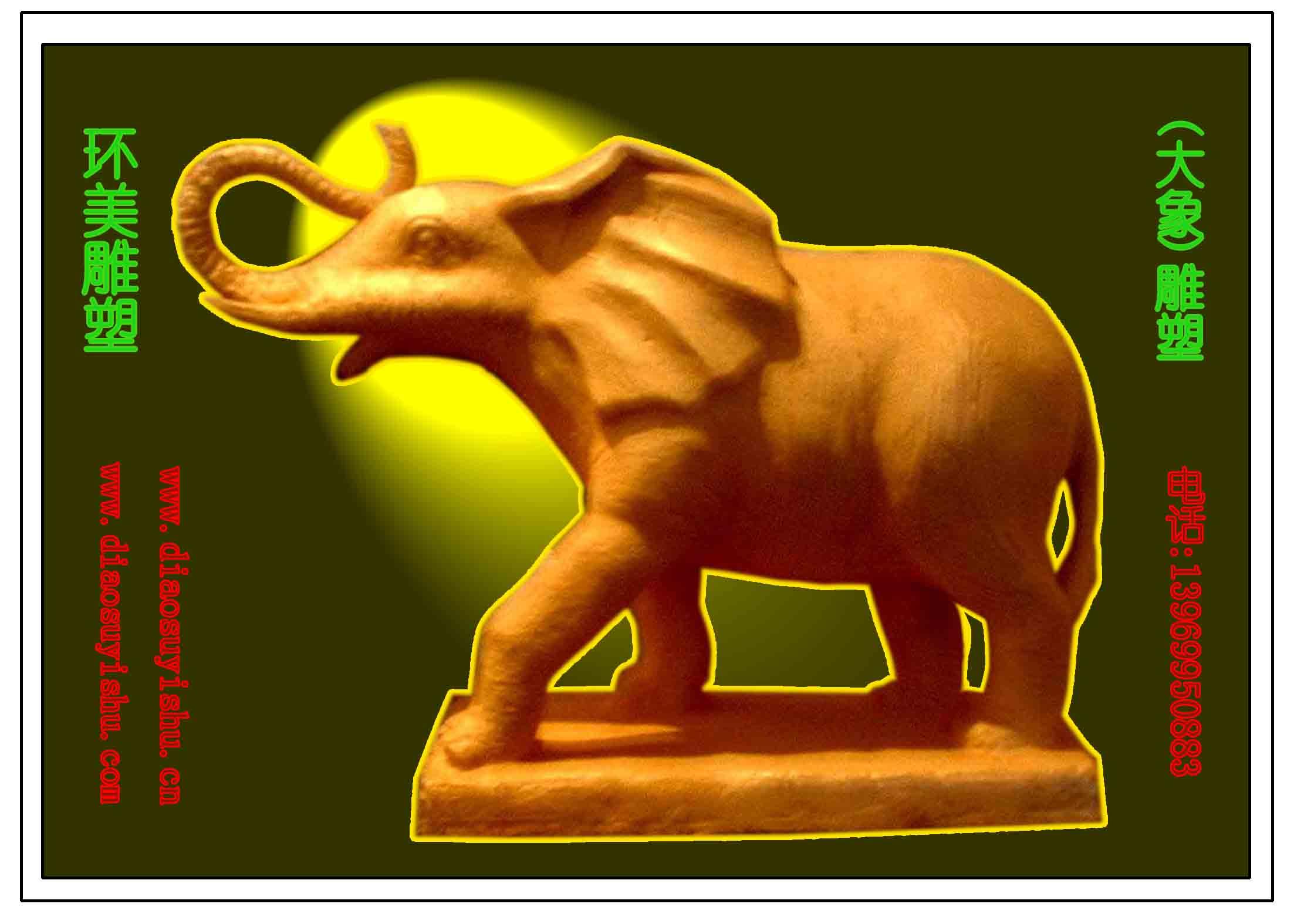 (大象)雕塑色彩稿